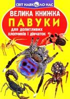 Зав'язкін Олег ВЕЛИКА КНИЖКА. ПАВУКИ 978-617-08-0442-6