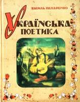 Пахаренко Василь Українська поетика 978-966-693-204-7