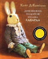ДіКамілло Кейт Дивовижна подорож кролика Едварда 978-966-605-926-3