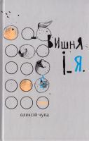 Чупа Олексій Вишня і Я 978-617-679-241-3