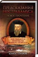 Е. Светлая, С. Реутов Предсказания Нострадамуса. Как сбываются пророчества великого провидца 978-966-14-9128-0