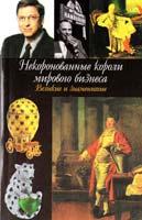 Исаева О. Г. Некоронованные короли мирового бизнеса 5-17-038294-4