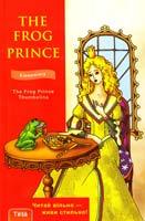 The Frog Prince 966-7699-83-8, 978-966-7699-83-3
