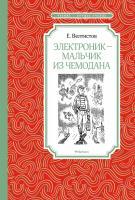 Велтистов Евгений Электроник - мальчик из чемодана 978-5-389-15470-4