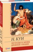 Кун Николай Легенды и мифы Древней Греции 978-966-03-5654-2