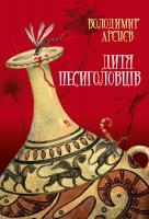 Арєнєв Володимир Дитя Песиголовців 978-966-518-739-4