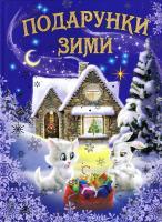 Упорядник Г. М. Кирпа Подарунки зими: Оповідання, казки, вірші, колядки, щедрівки 978-966-1694-92-6
