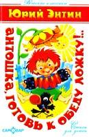 Юрий Энтин Антошка, готовь к обеду ложку!.. 978-5-9781-0544-5