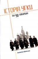 Бабинський Анатолій Історія УГКЦ за 90 хвилин 978-966-938-053-1