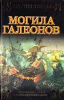 Стивен Мартин Могила галеонов 978-5-17-058104-7