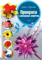Жукова Ірина Прикраси з атласних стрічок 978-617-7165-23-0