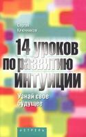 Сергей Ключников 14 уроков по развитию интуиции. Узнай свое будущее 5-17-025618-3, 5-271-09540-1