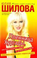 Шилова Юлия Пленница Хургады, или Как я потеряла голову от египетского мачо 978-5-17-072654-7