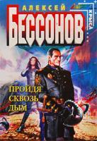 Алексей Бессонов Пройдя сквозь дым 978-5-699-36209-7