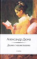Дюма Александр Дама с камелиями 978-5-367-02423-4