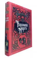 Дюма Александр Королева Марго 978-5-389-14239-8