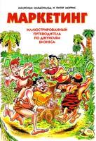 Макдональд Малкольм, Моррис Питер Маркетинг. Иллюстрированный путеводитель по джунглям бизнеса 5-88215-269-0