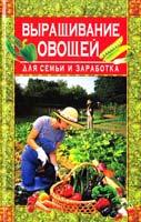 Вадченко Н. Выращивание овощей для семьи и заработка 978-966-481-792-6