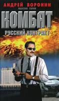 Андрей Воронин, Максим Гарин Комбат. Русский контракт 978-985-14-1534-8