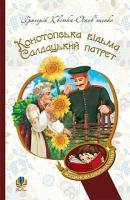 Квітка-Основ'яненко Григорій Конотопська відьма. Салдацький патрет 978-966-10-4664-0