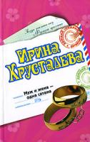 Ирина Хрусталева Муж и жена - одна сатана 978-5-699-22510-1