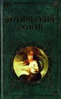 Гораций Уолпол , Мэтью Льюис , Томас Пикок Готический роман 978-5-699-35240-1