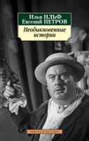 Ильф Илья, Петров Евгений Необыкновенные истории 978-5-389-13038-8