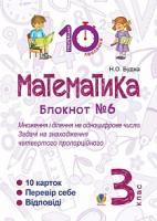 Будна Наталя Олександрівна Математика. 3 клас. Зошит №6. Множення і ділення на одноцифрове число. Задачі на знаходження четвертого пропорційного. 2005000007743