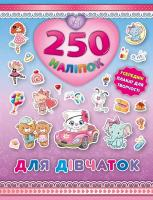 Смирнова К. Уп. Для дівчаток (Кошеня) 978-966-284-485-6