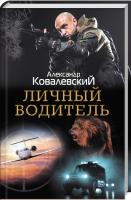 Ковалевский Александр Личный водитель 978-617-12-4978-3
