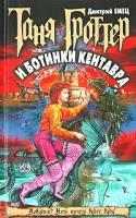 Дмитрий Емец Таня Гроттер и ботинки кентавра 978-5-699-05735-1, 5-699-05735-8