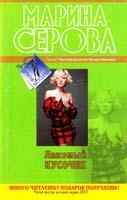 Серова Марина Лакомый кусочек 978-5-699-51213-3