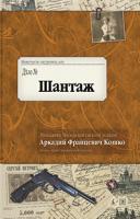 Кошко Аркадий Шантаж 978-5-389-02637-7