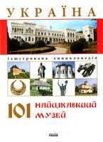 Авт.-укл. Антонюк Д. Україна. 101 найцікавіший музей 978-966-08-5264-8