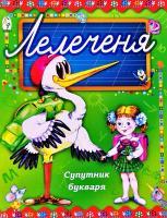 Автор-упорядник Р. В. Бударіна Лелеченя: супутник букваря