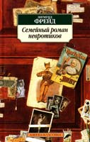 Фрейд Зигмунд Семейный роман невротиков: Сборник 978-5-389-03522-5
