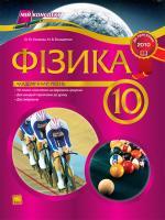 Євлахова О. М., Бондаренко М. В. Фізика. 10 клас. Академічний рівень