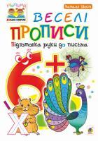 Шост Наталія Богданівна Веселі прописи. Підготовка руки до письма. 6+ 978-966-10-4631-2
