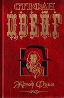 Цвейг Стефан Жозеф Фуше 5-237-02265-0