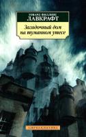 Лавкрафт Говард Филлипс Загадочный дом на туманном утесе 978-5-389-08861-0