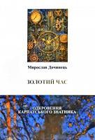 Дочинець Мирослав Золотий час Одкровення карпатського знатника 978-966-8269-58-5