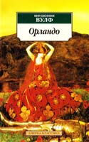 Вульф Вирджиния Орландо 978-5-9985-0919-3