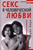 Эрик Берн Секс в человеческой любви 5-04-006038-6