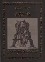 Паладій Ярослав Абетка з історії України 978-966-399-299-0