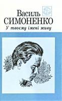 Симоненко Василь У твоему імені живу: Поезії, оповід. 966-01-0153-8