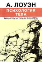 Лоуэн Александр Психология тела 978-5-88230-143-8