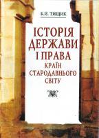 Тищик Борис Історія держави і права країн Стародавнього світу  966-603-019-5
