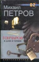 Петров М.Г. Гончаров и дама в черном: Детективная повесть 5-9524-0577-0