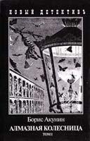 Акунин Борис Алмазная колесница. Том 1 978-966-8959-85-1