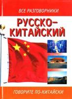 сост. Е.И. Лазарева Русско-китайский разговорник 978-5-17-018205-3
